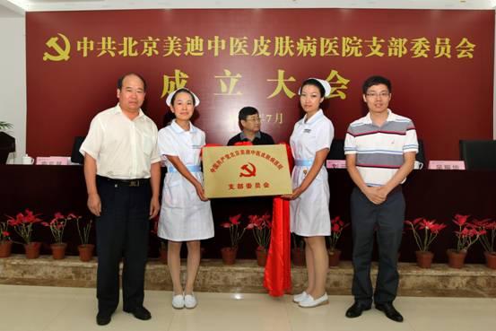 庆祝北京星星皮肤病医院党支部成立
