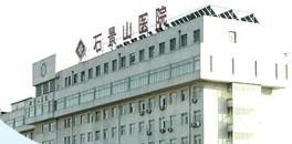 北京石景山医院皮肤科