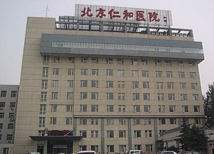 北京市仁和医院皮肤科
