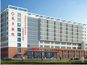 北京市房山区良乡医院皮肤科