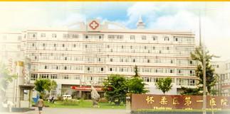 北京市怀柔区医院皮肤科