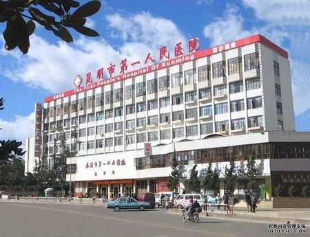 衢州市人民医院皮肤科