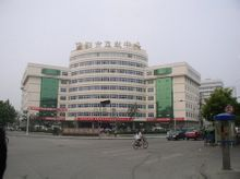 信阳市中心医院皮肤科
