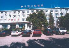 北京口腔医院皮肤科