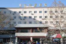 北京中医药大学附属东直门医院