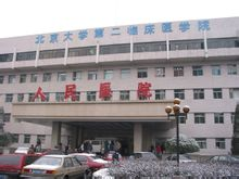 北京大学人民医院皮肤科