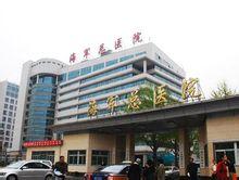 中国人民解放军海军总医院皮肤科