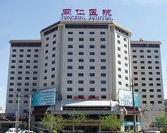 北京同仁医院南区皮肤科