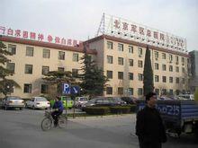 北京263医院皮肤科