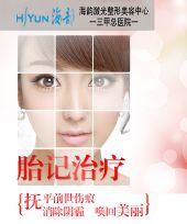北京胎记激光治疗中心如何去胎记